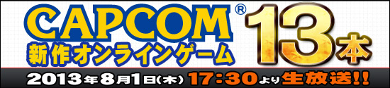 06148004-photo-capcom-conference-du-1er-aout-2013
